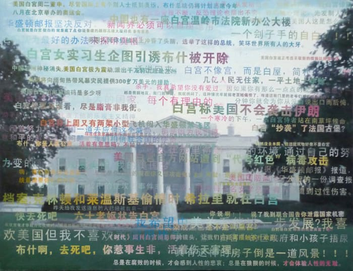 Upload and Download White House by Chen Shaoxiong