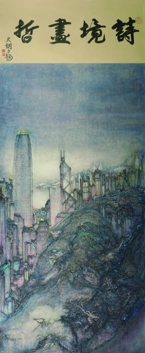Poetic Vision Philosophical Landscape by Jianguo Xu