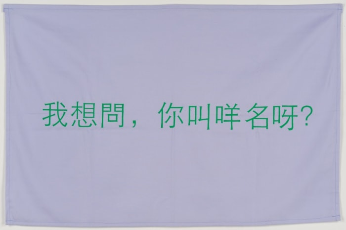 Flag (I want to ask, what is your name?) by Yoichi Umetsu