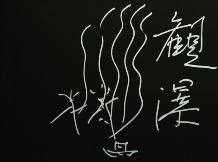 Untitled (Drawing) by Nam June Paik