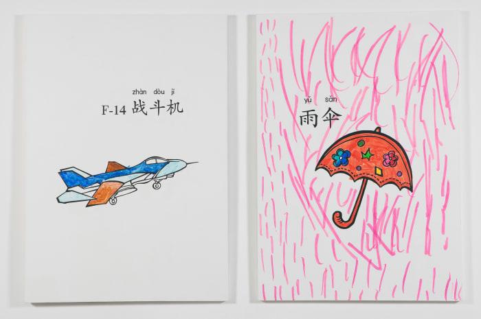 Yu San by Michael Lin
