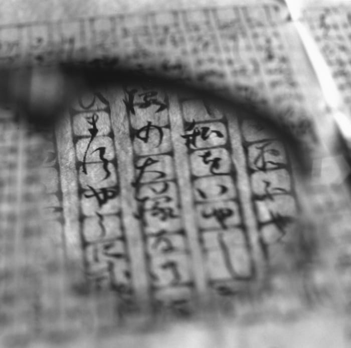 Tanizaki's Glasses - Viewing a letter to Matsuko by Tomoko Yoneda