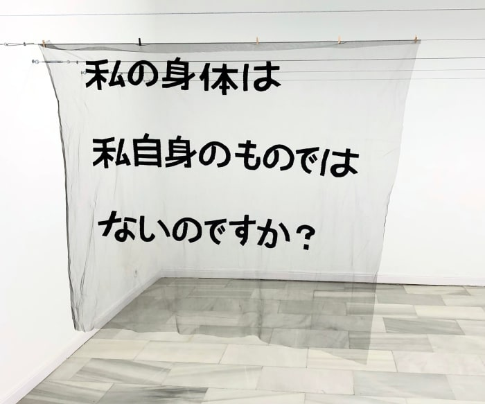 """""""IS MY BODY PUBLIC?  (Japanese)"""" by Alicia Framis"""