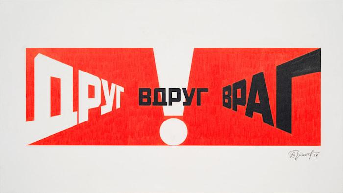 Ami soudain Ennemi by Erik Bulatov