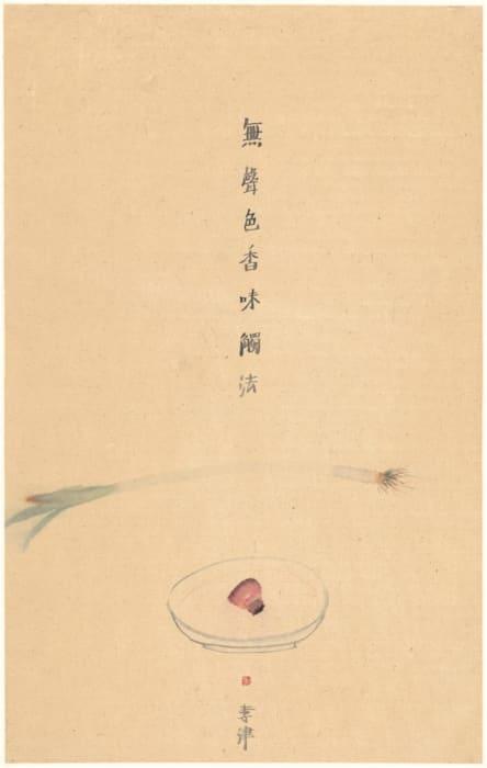 Scallion and Pork Belly 葱和红烧肉 by Li Jin