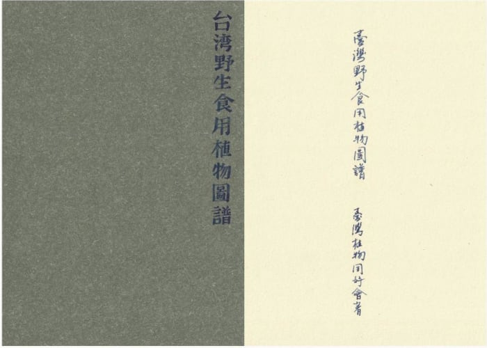 Survival Manual II, Hand-Copied 1945 (Taiwan's Wild Edible Plant) by Zheng Bo