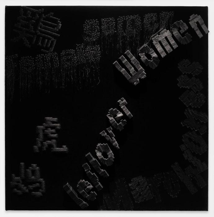 F + You No. 2 by Lin Tianmiao