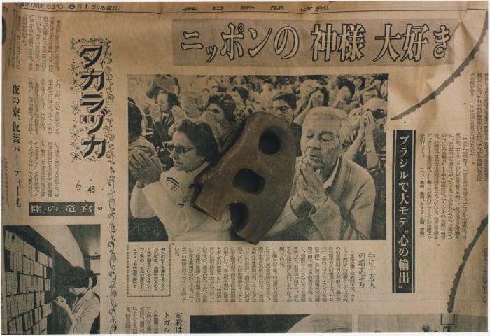 KAKERA  Loving God  1978 6/1 (photographed in Tokyo July, 2016) by Masaru Tatsuki