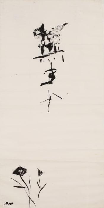 Wulai Hua by Yeh Shih-Chiang