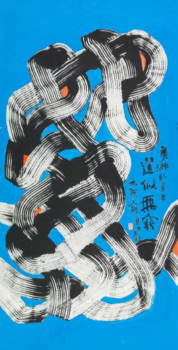 Eternal Tao by Chu Ko