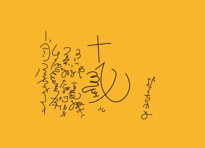 Copying Huai Su's autobiography (Zixu Tie) by Song Ta