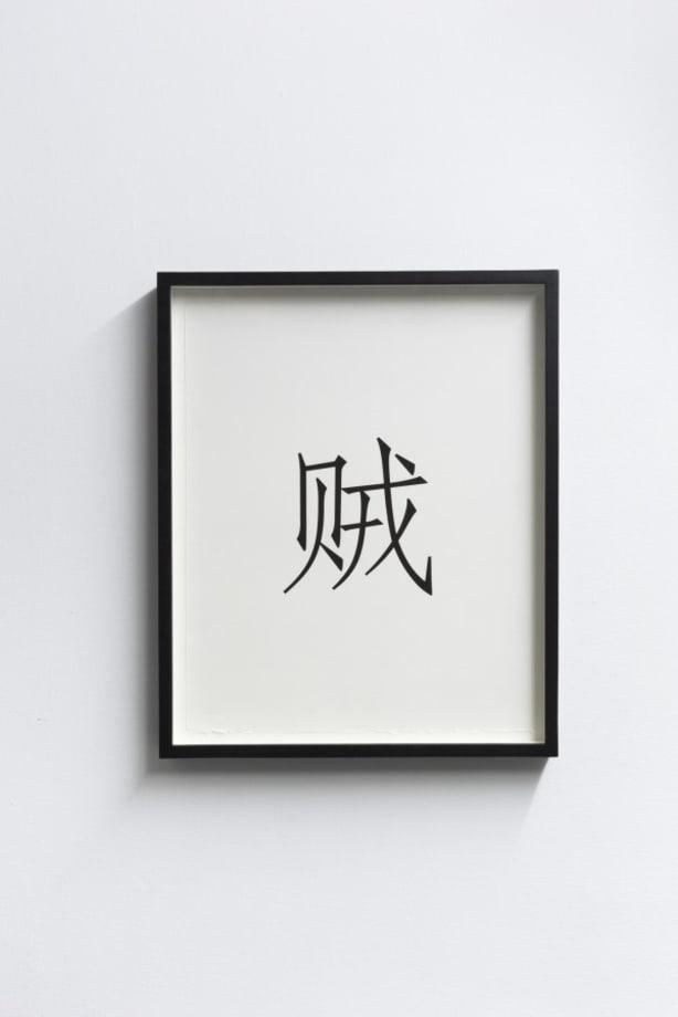 Thief by Yan Xing