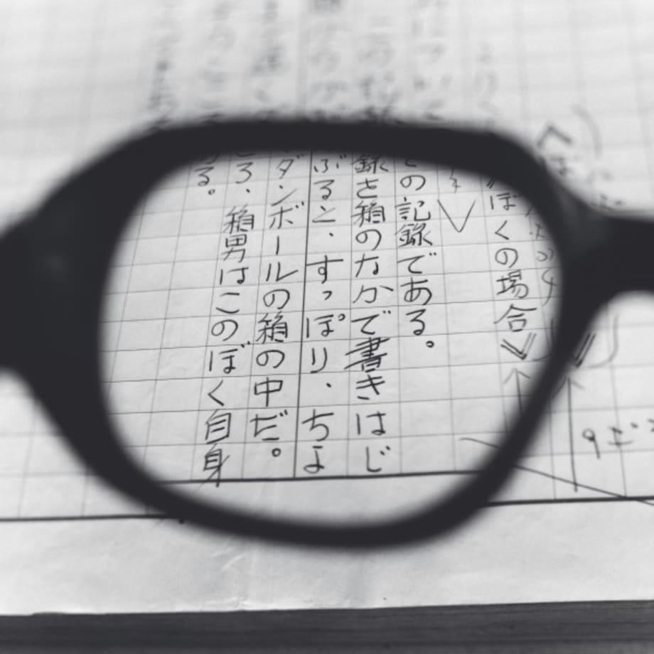 Abe Kobo's Glasses - Viewing the Manuscript of The Box Man by Tomoko Yoneda
