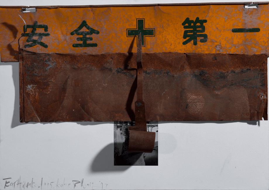 Earthquake, 1995 Kobe by Huang Rui