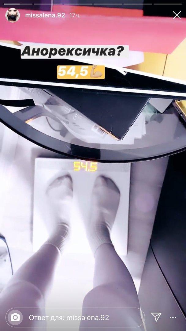Алена Шишкова сообщила, что весит 54,5 килограмма