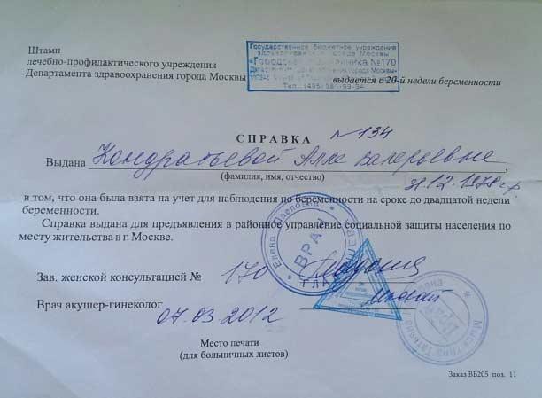 Образец приказа на выплату больничного листа по беременности и родам