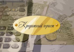 Как выбрать юридическую компанию для помощи по кредитным задолжностям