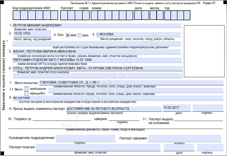 Замена паспорта в какие дни часы раюоты паспортного отдела