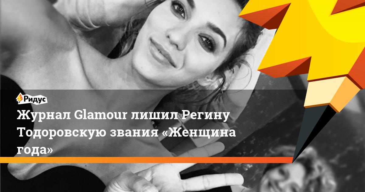 Журнал Glamour лишил Регину Тодоровскую звания «Женщина года»