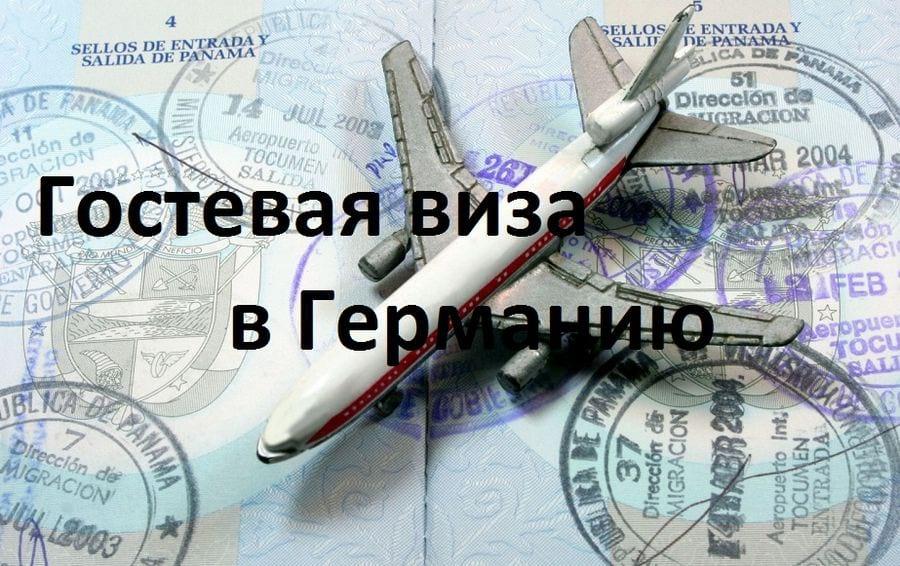 Гостевая виза в Германию по приглашению