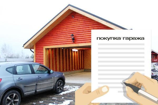 Оформление купли продажи гаража в 2021 — в мфц, в гаражном кооперативе