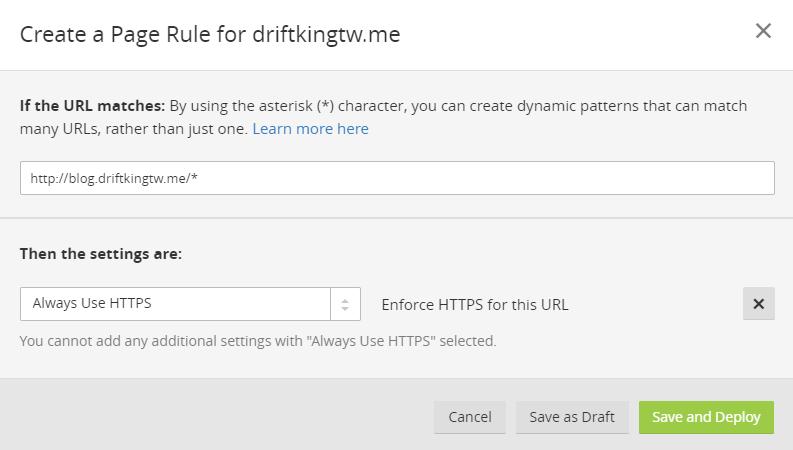 強制導向HTTPS