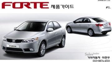 Kia Forte Details Released ...In Korean