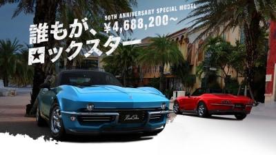 The coolest Mazda MX-5 mash-up