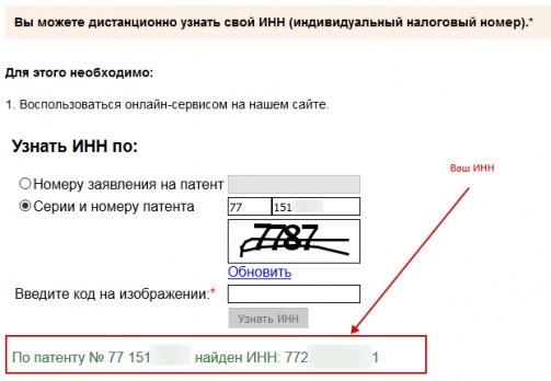Как узнать ИНН иностранного гражданина: по патенту и онлайн через интернет