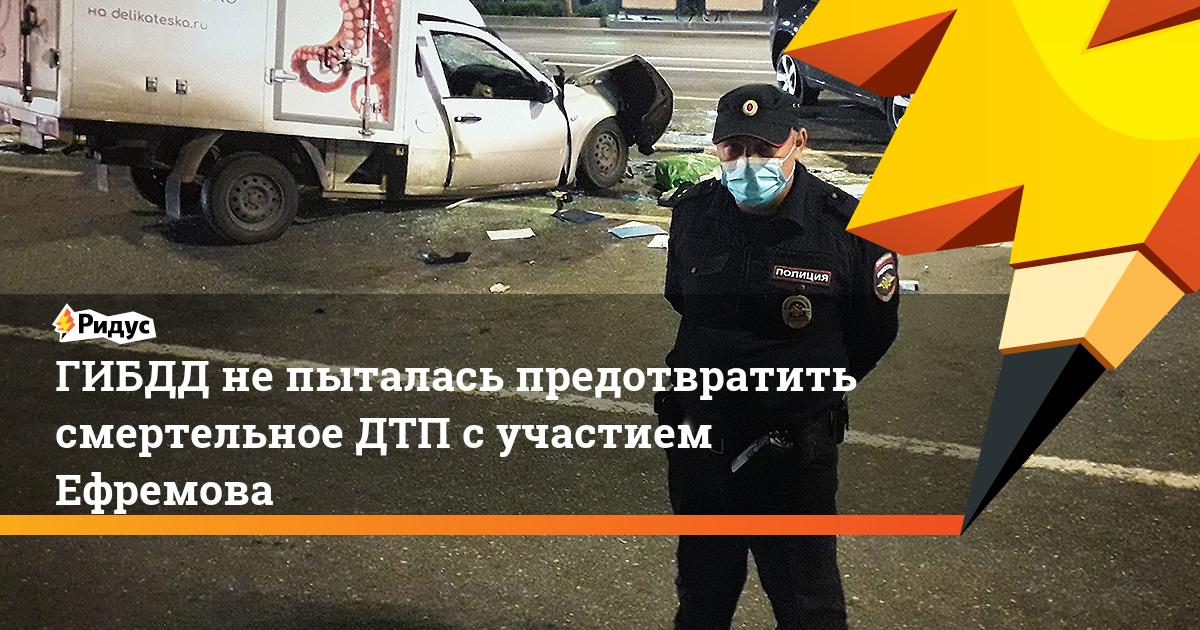 ГИБДД непыталась предотвратить смертельное ДТП сучастием Ефремова