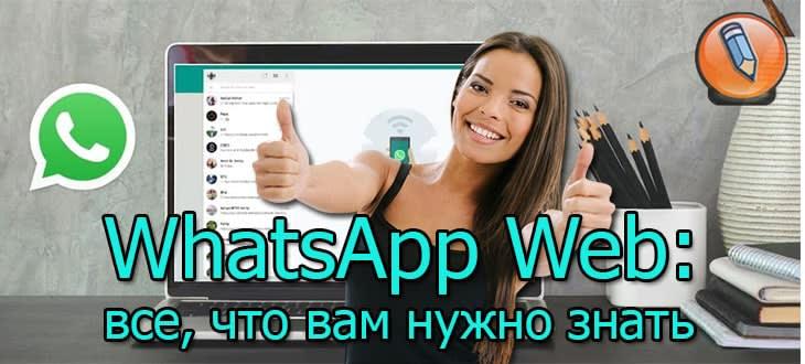 whatsapp web что это