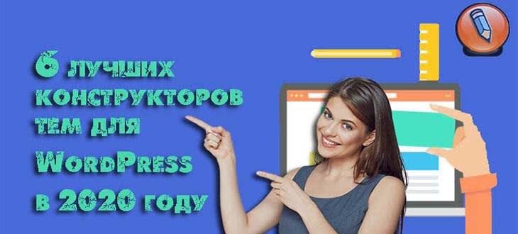 конструктор тем wordpress