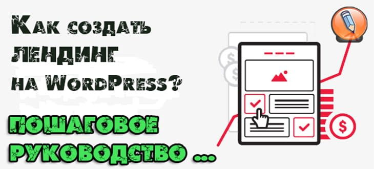 как сделать лендинг на wordpress