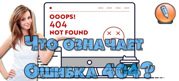 404 not found что это