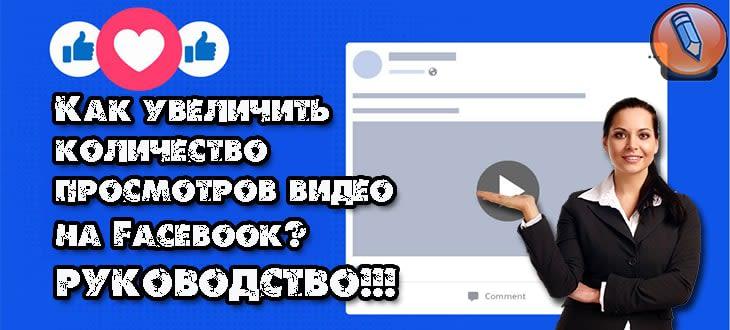 просмотры видео в фейсбук