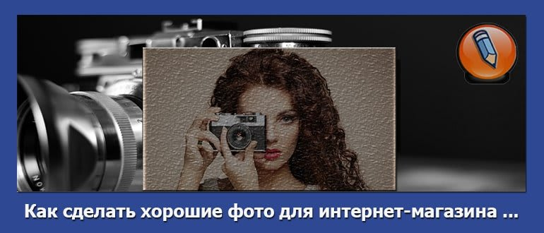 фото для интернет магазина