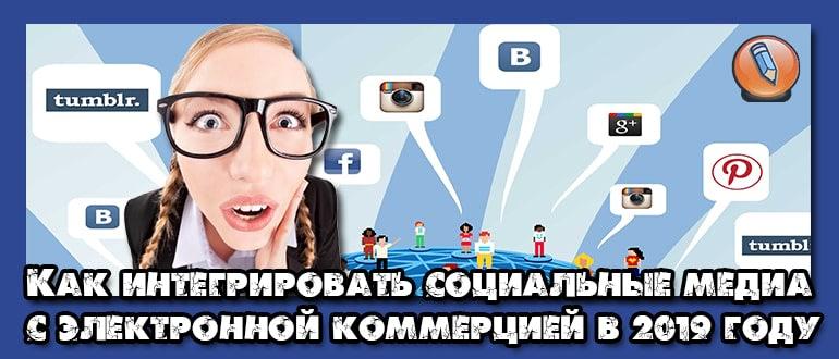 интеграция социальных сетей