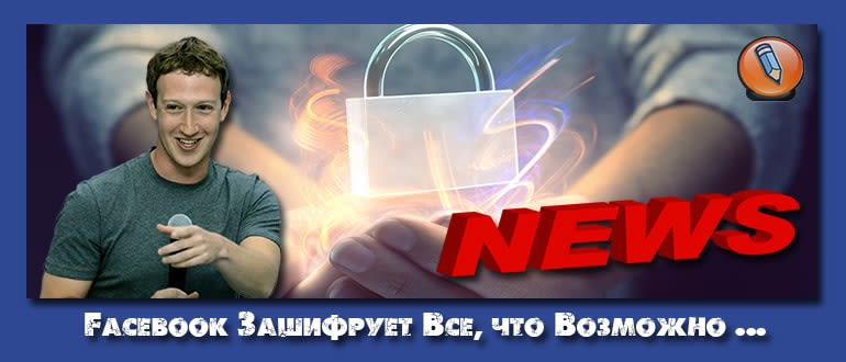 проблема facebook