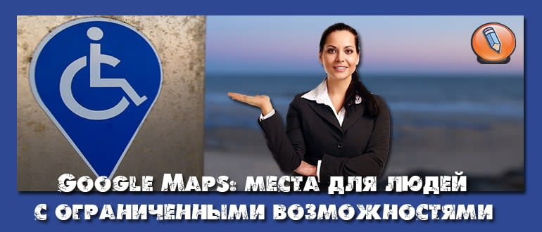 на google maps