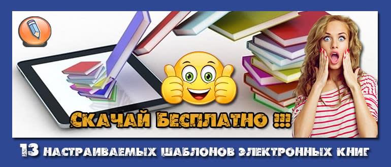 шаблоны электронных книг