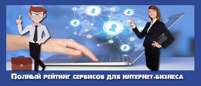сервисы для бизнеса