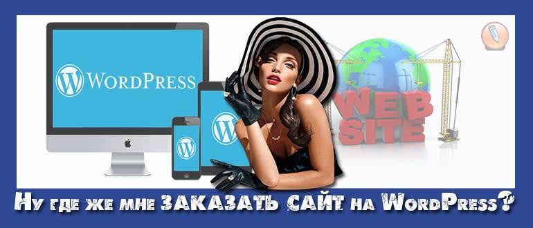 сайт на wordpress с нуля
