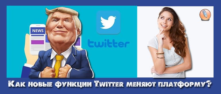 твиттер новости