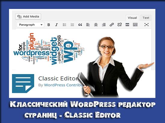 wordpress редактор страниц