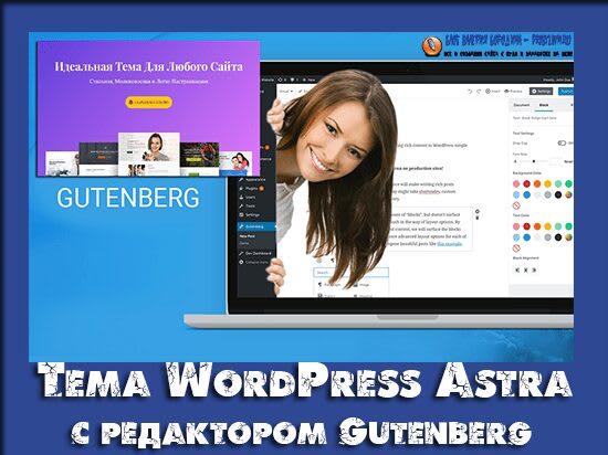 astra тема для wordpress