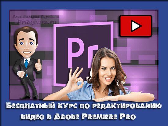монтаж видео adobe premiere pro