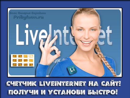 статистика сайта liveinternet