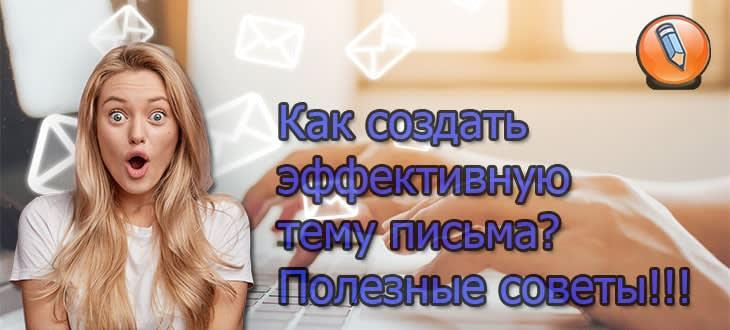 тема электронного письма