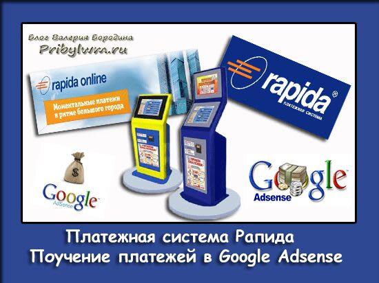 Платежная система Рапида