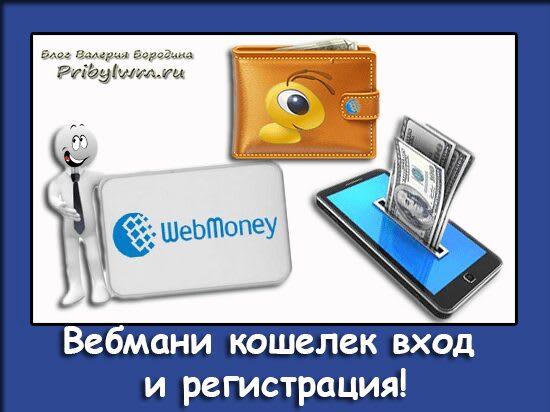 Вебмани кошелек вход